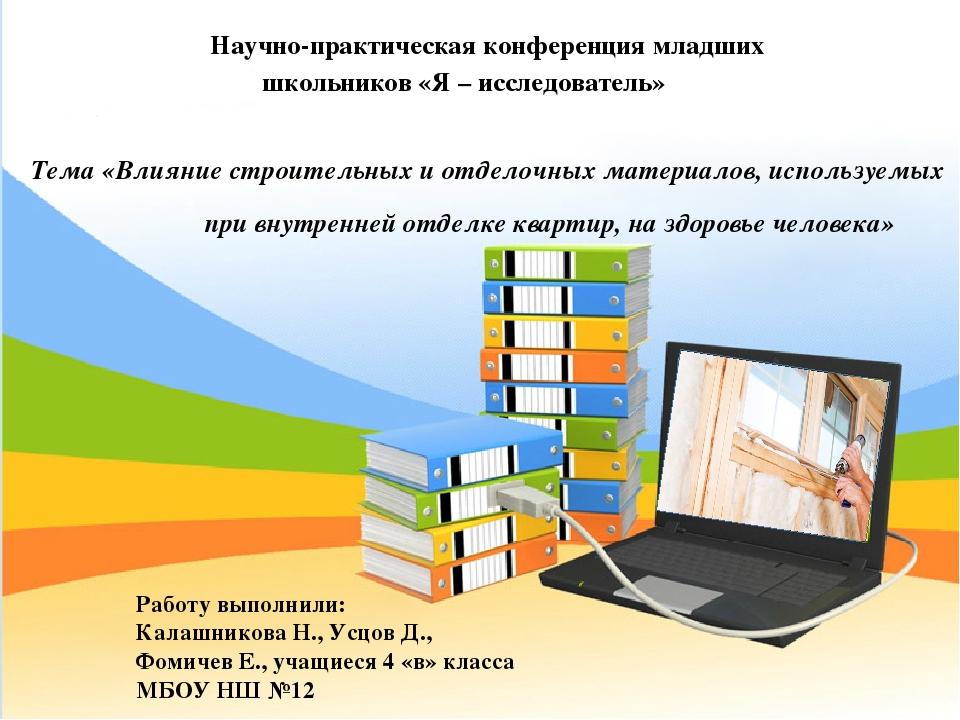 Научно-практическая конференция младших школьников «Я – исследователь» Тема...