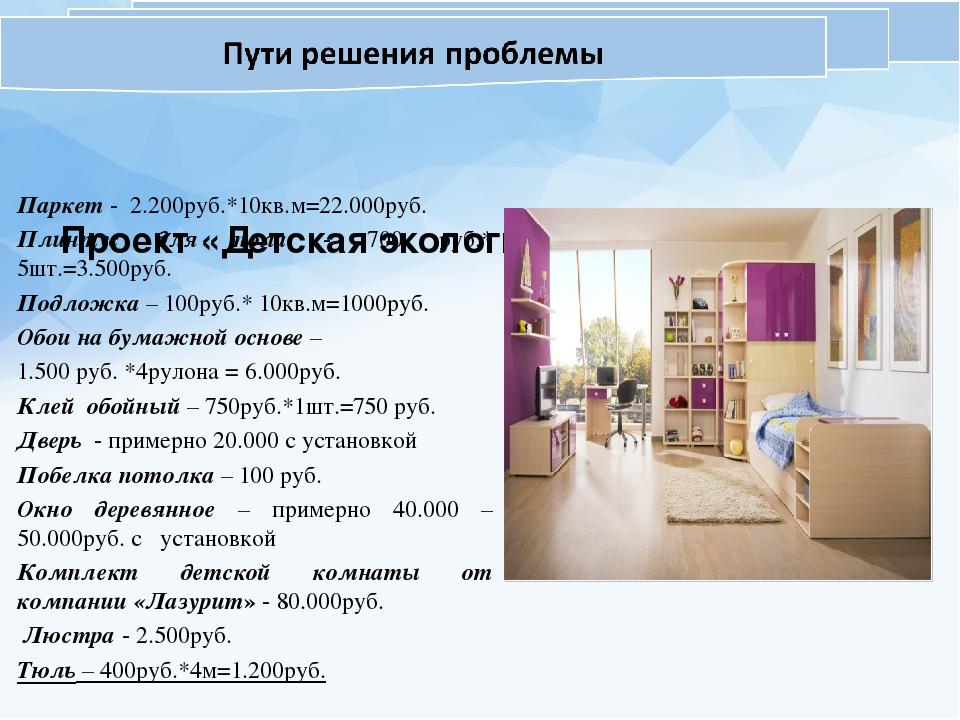 Проект «Детская экологическая комната» Паркет - 2.200руб.*10кв.м=22.000руб....