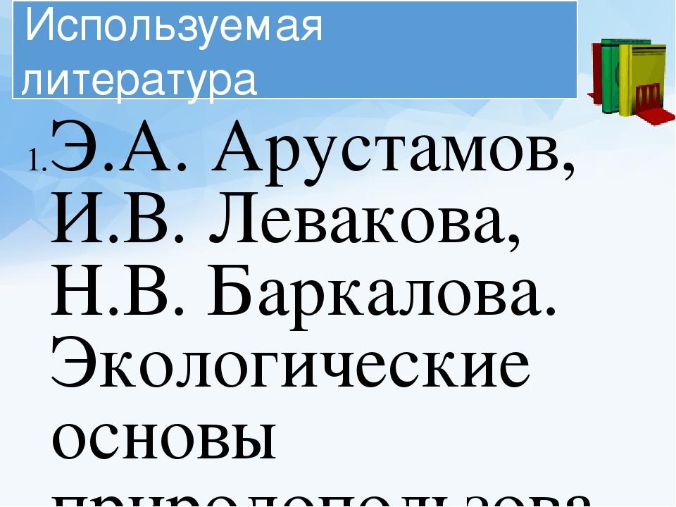 Э.А. Арустамов, И.В. Левакова, Н.В. Баркалова. Экологические основы природопо...