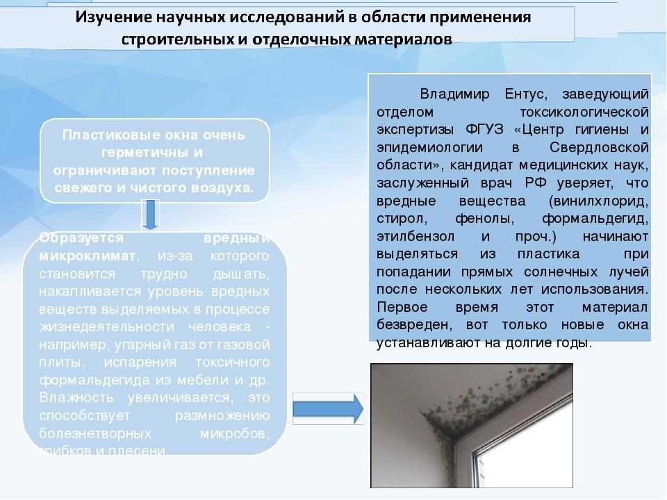 Мнение эксперта Владимир Ентус, заведующий отделом токсикологической эксперт...