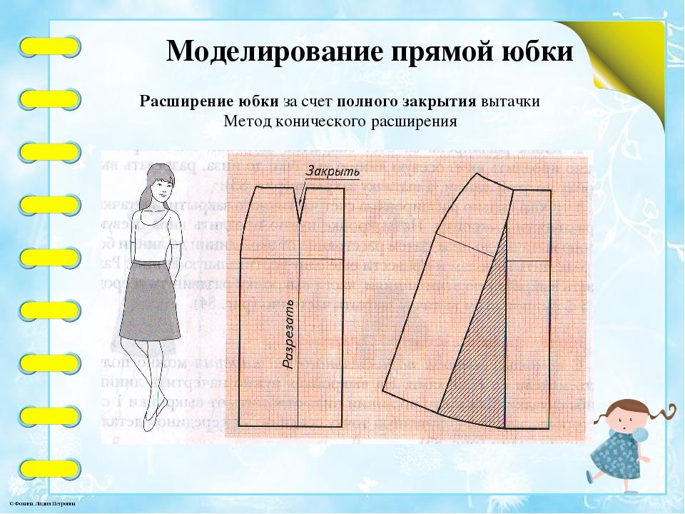 моделирование юбок на основе прямой фото кружек для двоих