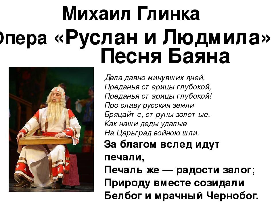 ПЕСНЯ БАЯНА ИЗ ОПЕРЫ РУСЛАН И ЛЮДМИЛА СКАЧАТЬ БЕСПЛАТНО