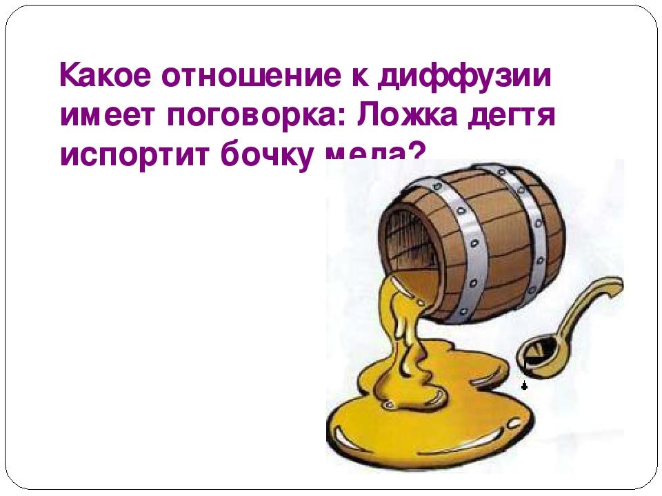 Как гласит русская поговорка ложка дегтя портит