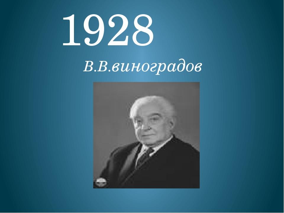 1928 В.В.виноградов
