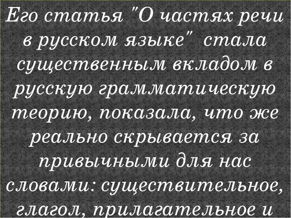 """Его статья """"О частях речи в русском языке"""" стала существенным вкладом в русск..."""
