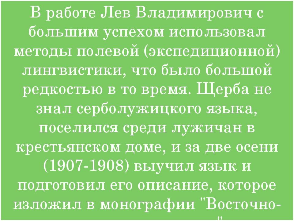 В работе Лев Владимирович с большим успехом использовал методы полевой (экспе...