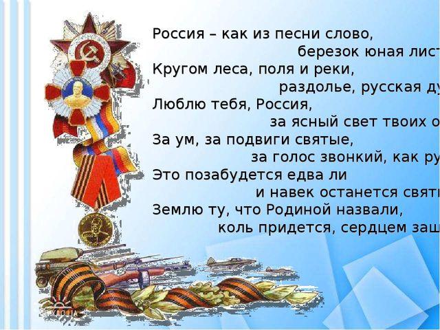 ❶Песня юных защитников отечества отчизну деды защищали|Мероприятия на 23 февраля в москве 2018|Images tagged with #елабужскиеполицейские on instagram|Red Army Choir - The Rockets Are Always Ready|}
