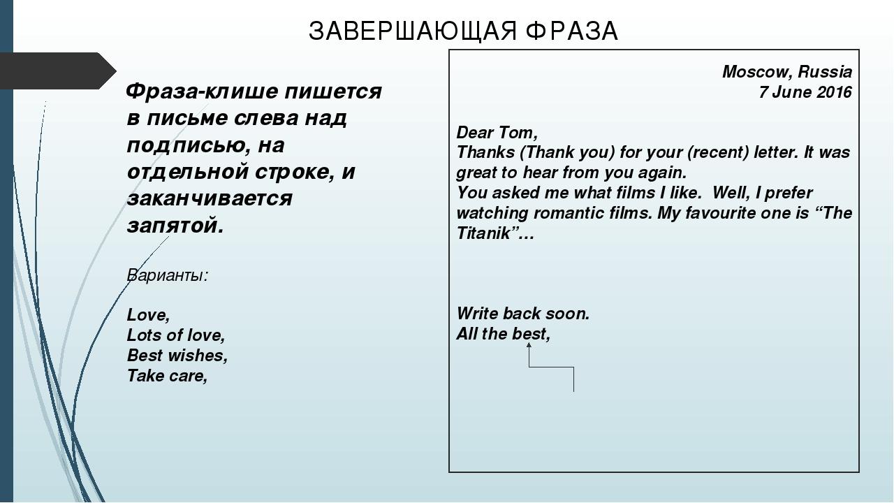 Написать открытку другу на английском языке с переводом для 3 класса