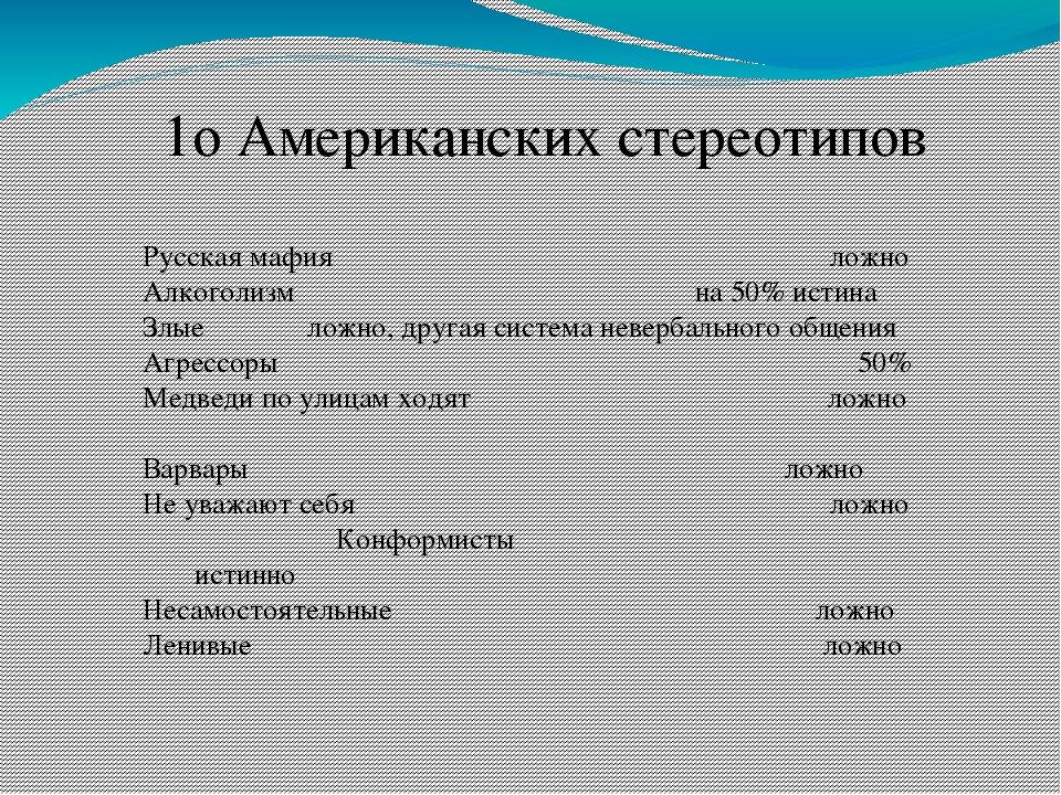 Стереотипы о россии на английском