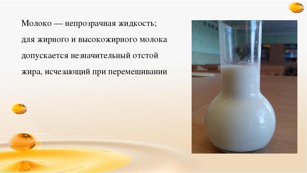 blek-dzhek-mutnaya-zhidkost