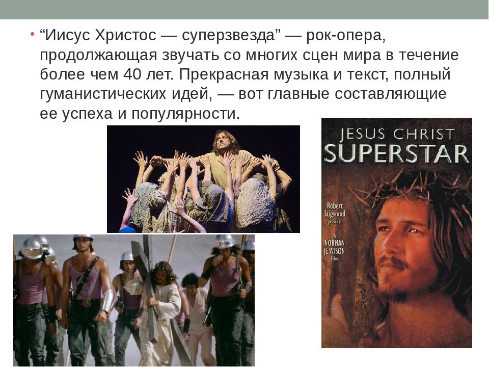 группы отзывы иисус христос суперзвезда справочнике даются