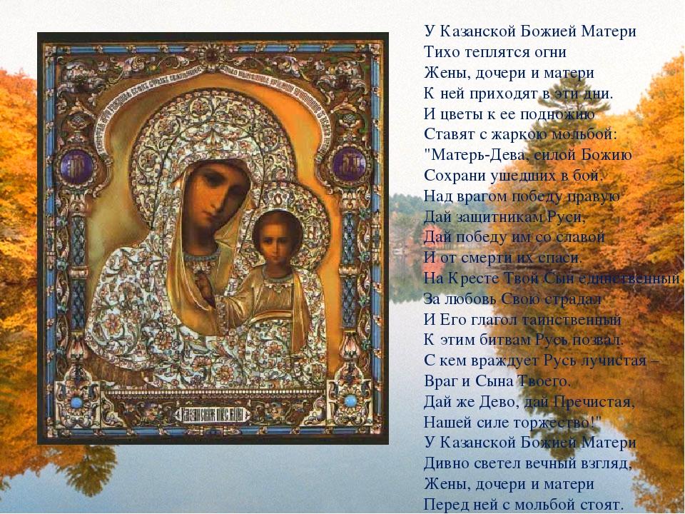 стихи с поздравлениями иконы казанской божьей матери могут стать