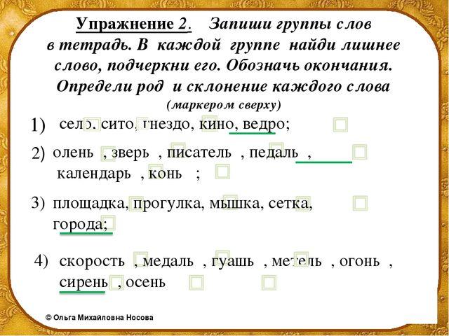 kak-sklonyaetsya-slovo-ebat