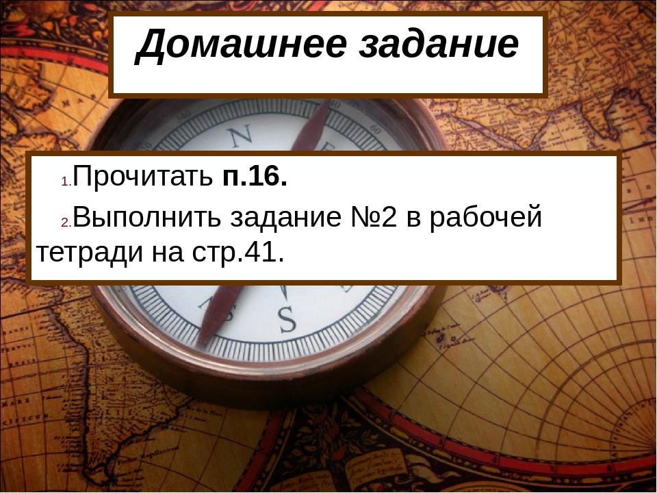 Домашнее задание Прочитать п.16. Выполнить задание №2 в рабочей тетради на ст...