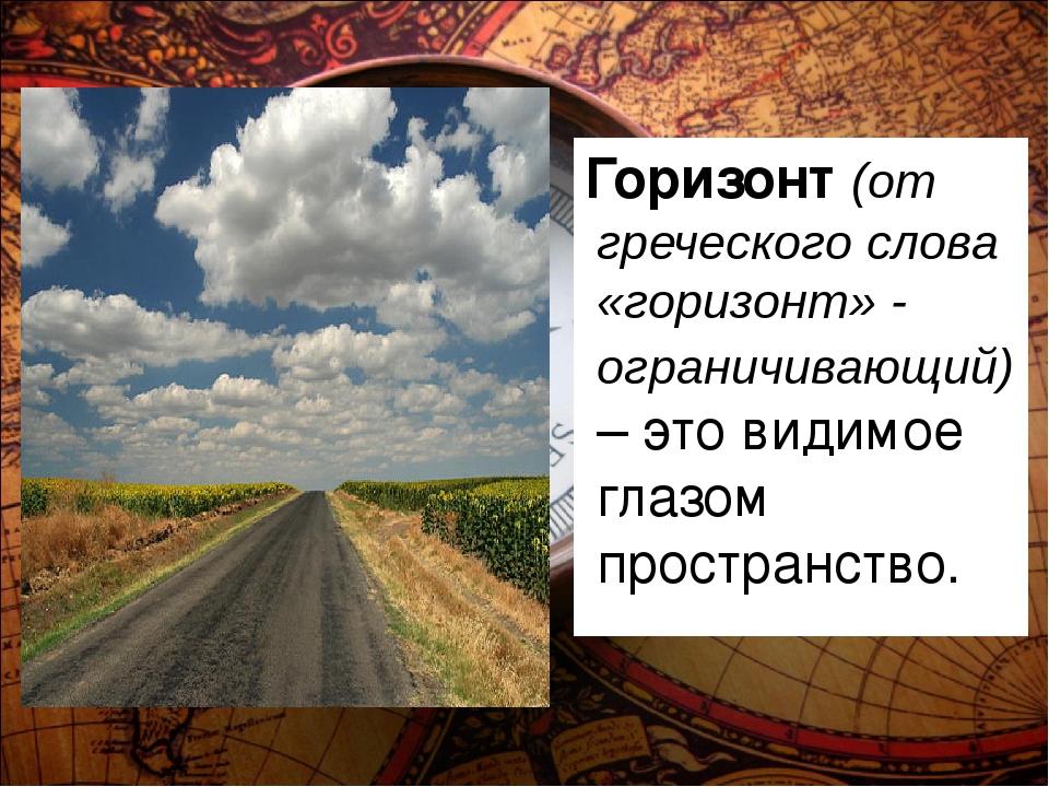 Горизонт (от греческого слова «горизонт» - ограничивающий) – это видимое глаз...