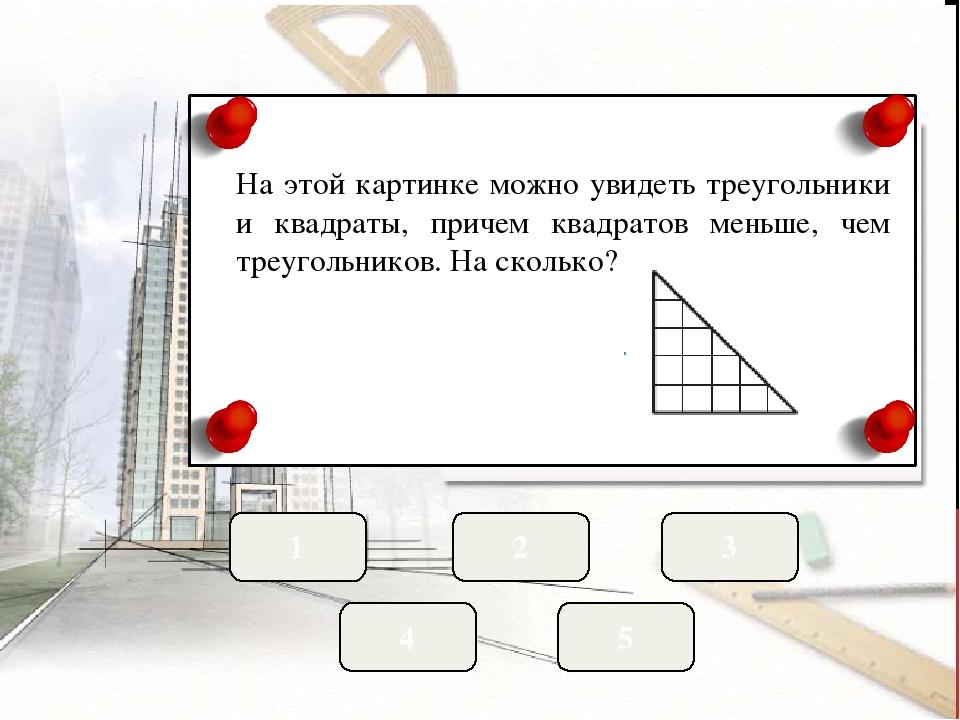 напряжение в картинке можно увидеть треугольники своей жизни