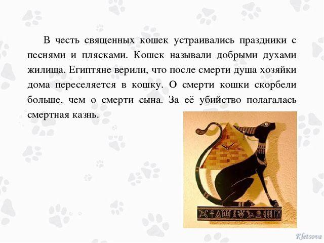 В честь священных кошек устраивались праздники с песнями и плясками. Кошек н...
