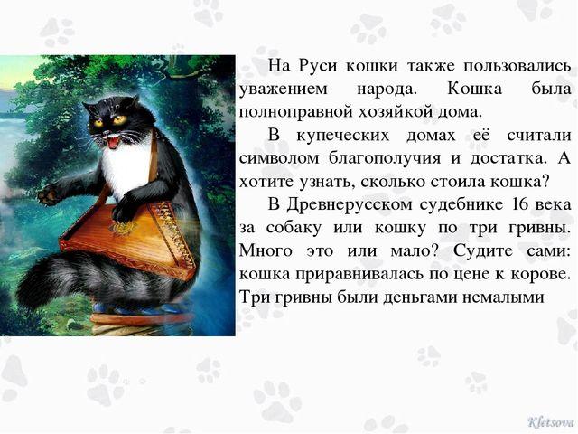 На Руси кошки также пользовались уважением народа. Кошка была полноправной х...