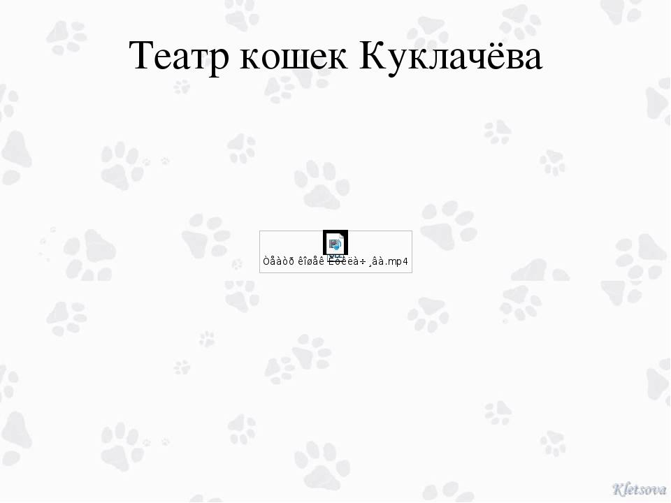 Театр кошек Куклачёва