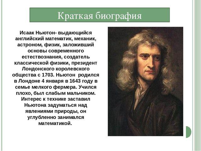 prezentatsiya-avtobiografiya-isaaka-nyutona-na-angliyskom-yazike-s-perevodom