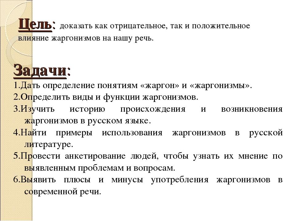 жаргонизмы в современном русском языке
