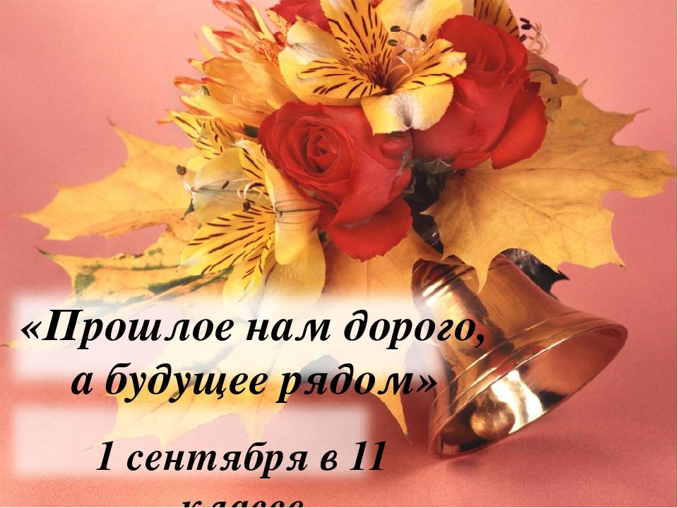 с 1 сентября стихи поздравления 11 класснице тех
