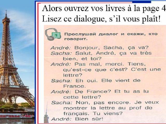 при диалог знакомстве французский