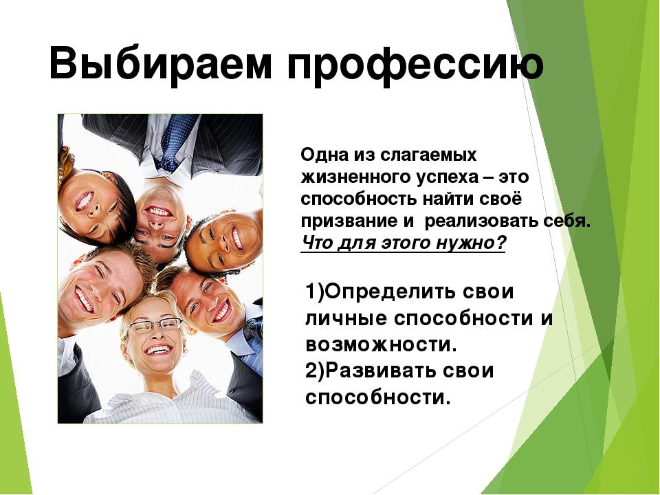Выбираем профессию Одна из слагаемых жизненного успеха – это способность найт...