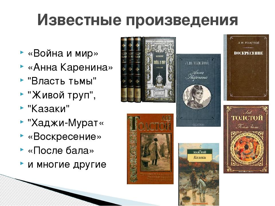 книги льва толстого список бумага винтажный