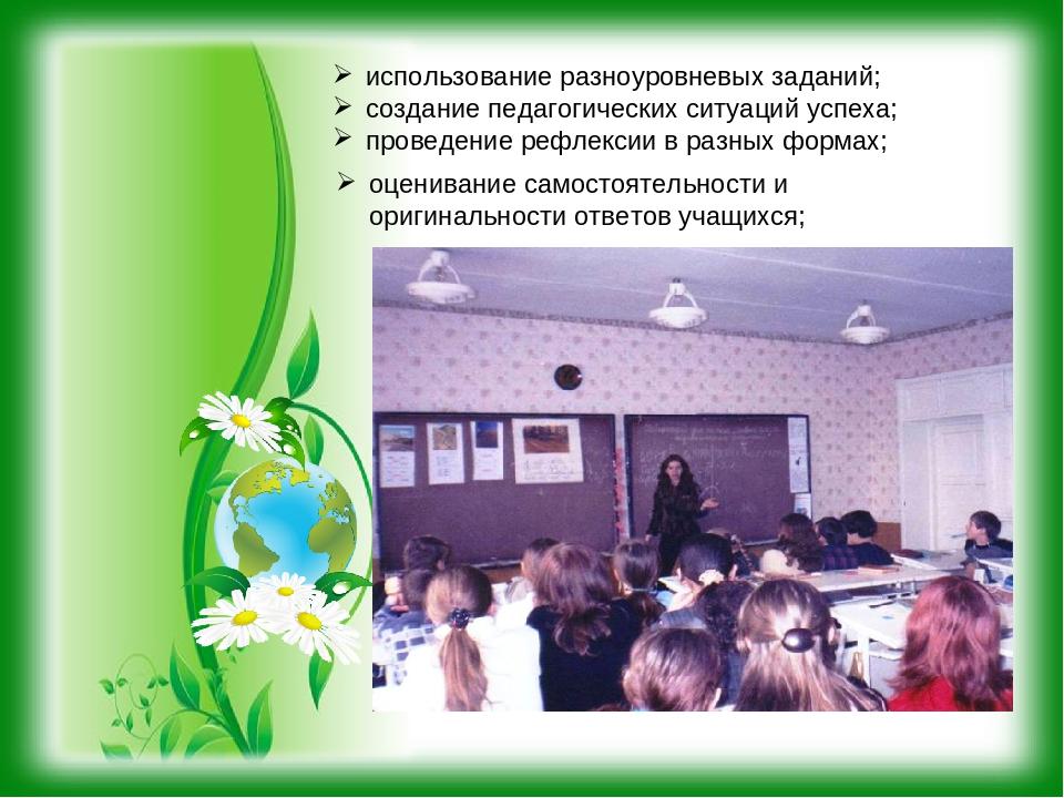 использование разноуровневых заданий; создание педагогических ситуаций успеха...