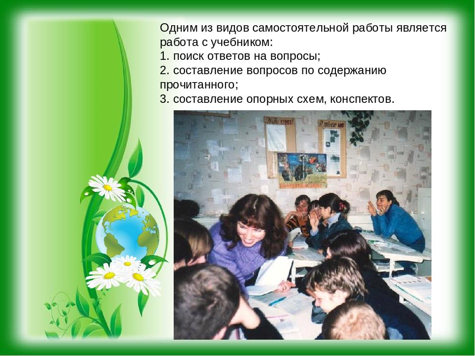 Одним из видов самостоятельной работы является работа с учебником: 1. поиск о...