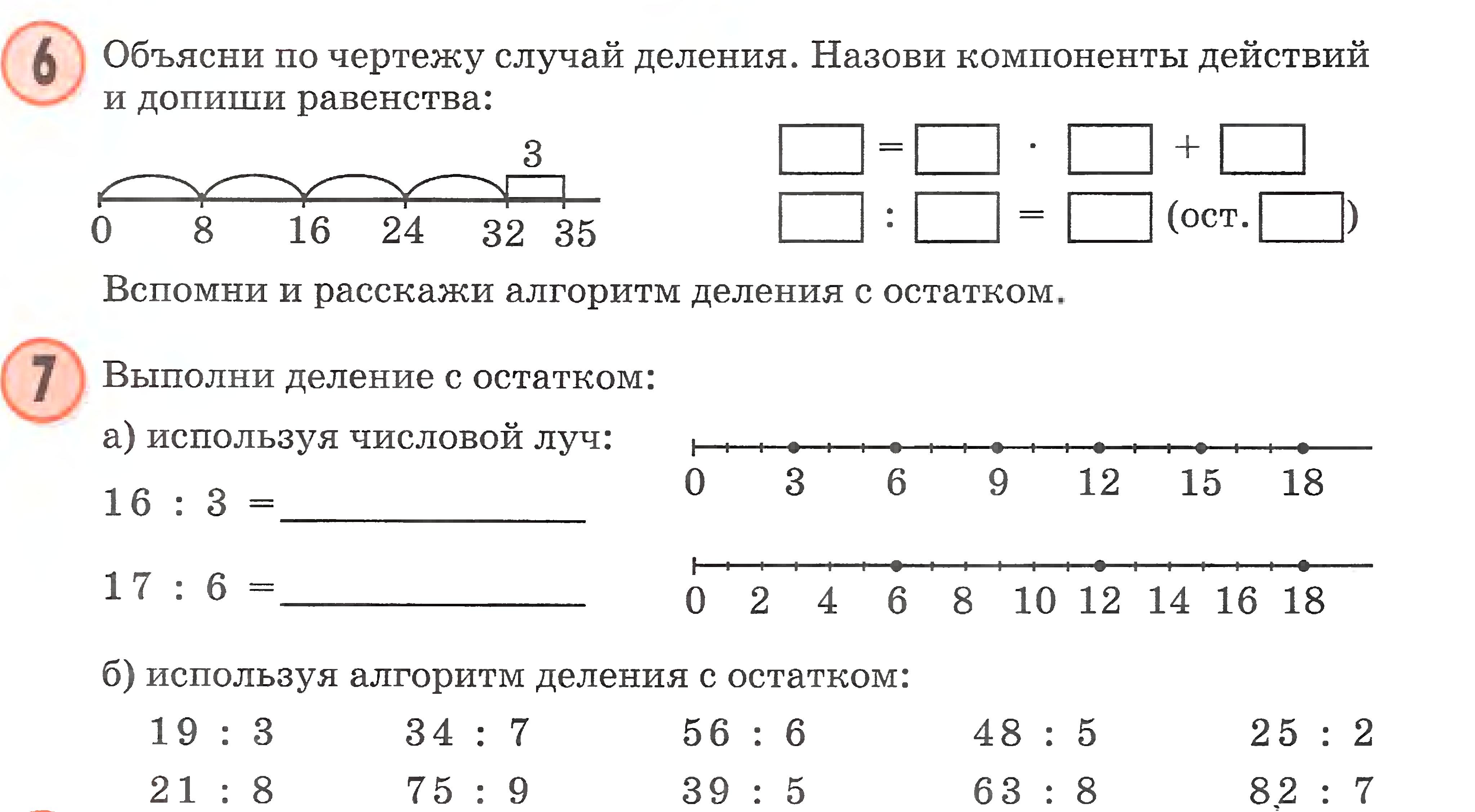 Нет скул календарно тематическое планирование по математике бельтюкова моро 3 класс