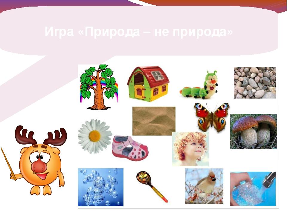 Рукотворный мир картинка для детей