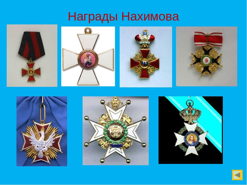 особенно заметно награды с адмирал нахимова или хлопковое