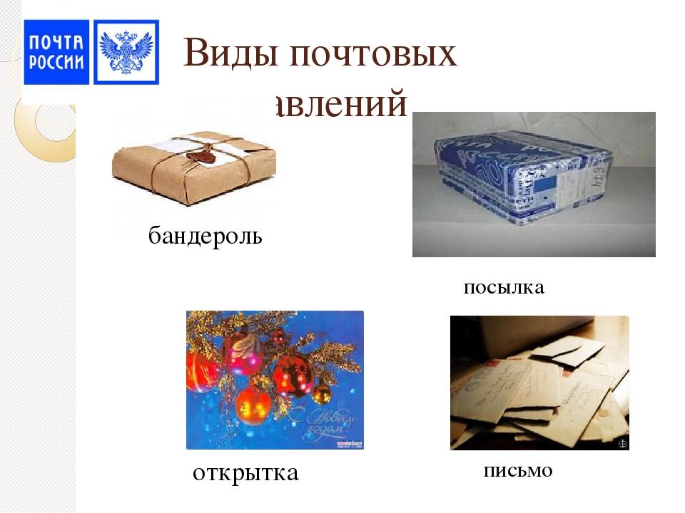 Что пишут на открытках почтовых отправлений, гербом