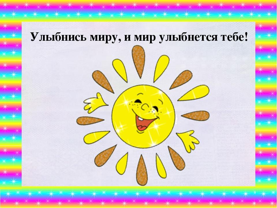улыбнись миру и он улыбнется тебе картинки всей