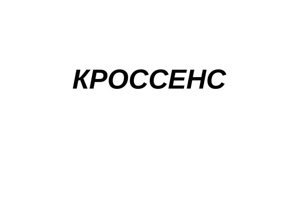 КРОССЕНС