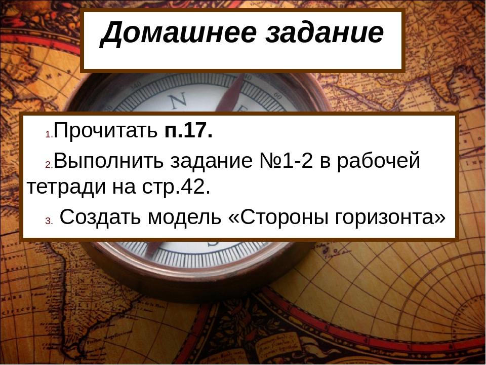 Домашнее задание Прочитать п.17. Выполнить задание №1-2 в рабочей тетради на...