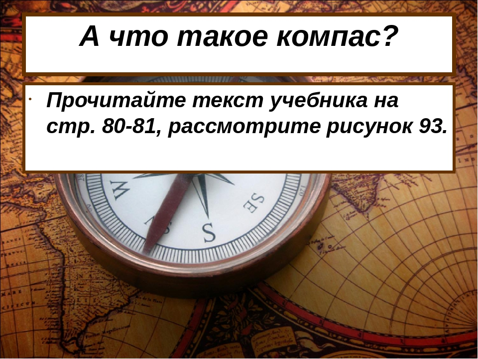 А что такое компас? Прочитайте текст учебника на стр. 80-81, рассмотрите рису...