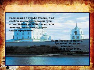 Это один из многих памятников Ф.И.Тютчеву в селе Овстуг на Брянщине. http://