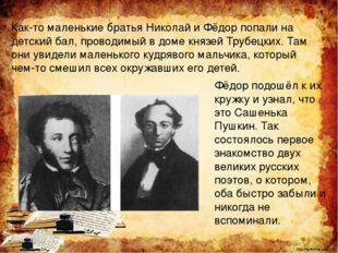 Первое стихотворение Фёдора Тютчева Ко дню рождения отца,13 ноября, будущий п