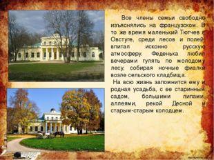 Поэзия Тютчева Поэзию Тютчева нельзя представить без лирики природы. И в созн