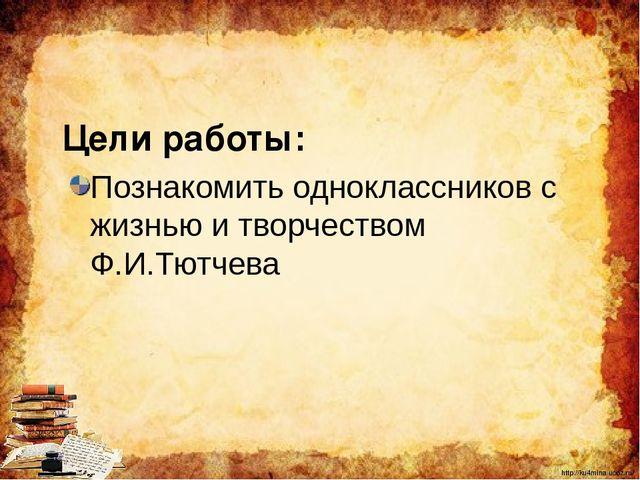 Фёдор Иванович Тютчев 1803 г. – 1873 г. http://ku4mina.ucoz.ru/ http://ku4min...