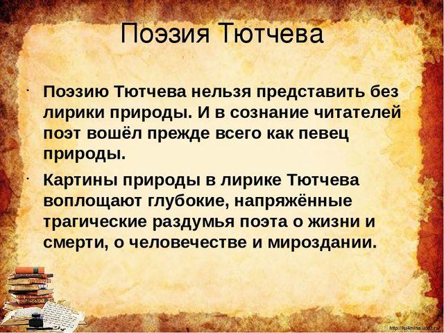 Весна Тютчев неповторимо запечатлел в своих стихотворениях все четыре времен...