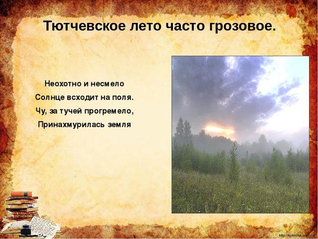 Осень Есть в осени первоначальной Короткая, но дивная пора – Весь день стоит...