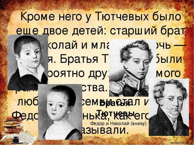 Фёдор подошёл к их кружку и узнал, что это Сашенька Пушкин. Так состоялось пе...