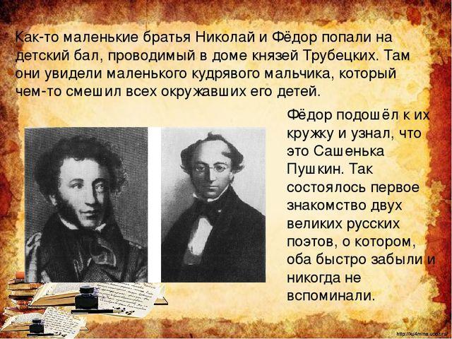Первое стихотворение Фёдора Тютчева Ко дню рождения отца,13 ноября, будущий п...