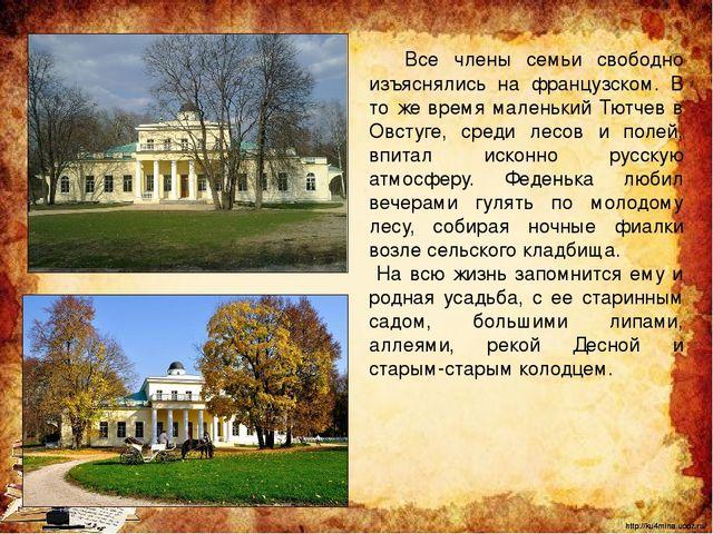Поэзия Тютчева Поэзию Тютчева нельзя представить без лирики природы. И в созн...