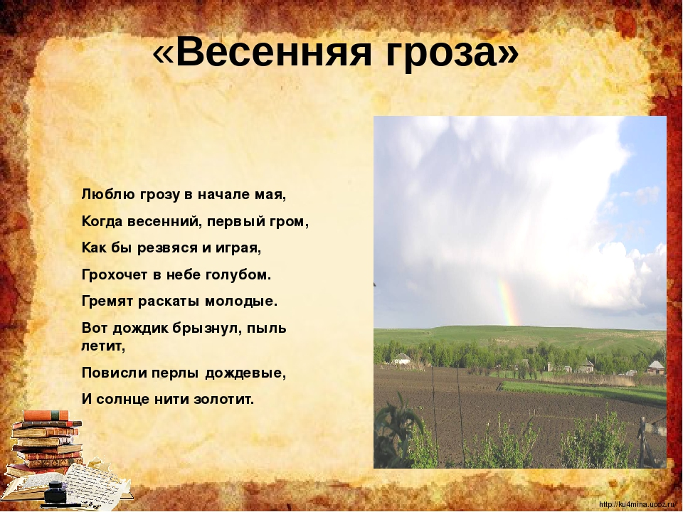 Тютчевское лето часто грозовое. Неохотно и несмело Солнце всходит на поля. Ч...