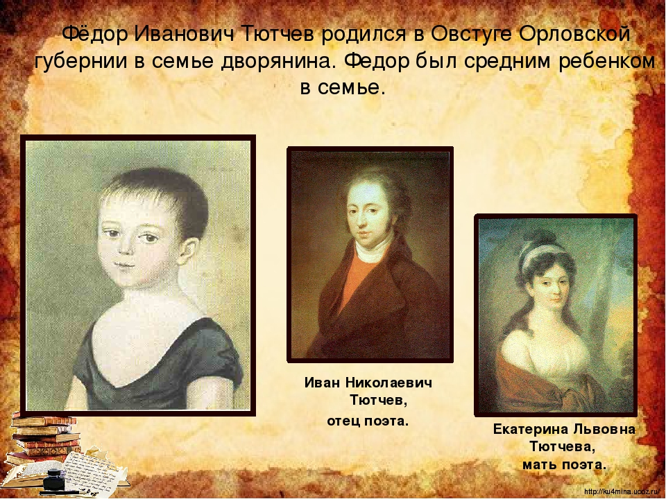Кроме него у Тютчевых было еще двое детей: старший брат — Николай и младшая д...